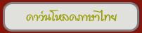 ดาว์โหลดภาษาไทย