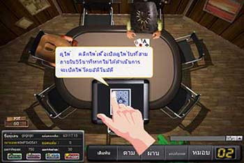 หน้าต่างเข้าสู่เกมส์เก้าเกไทย