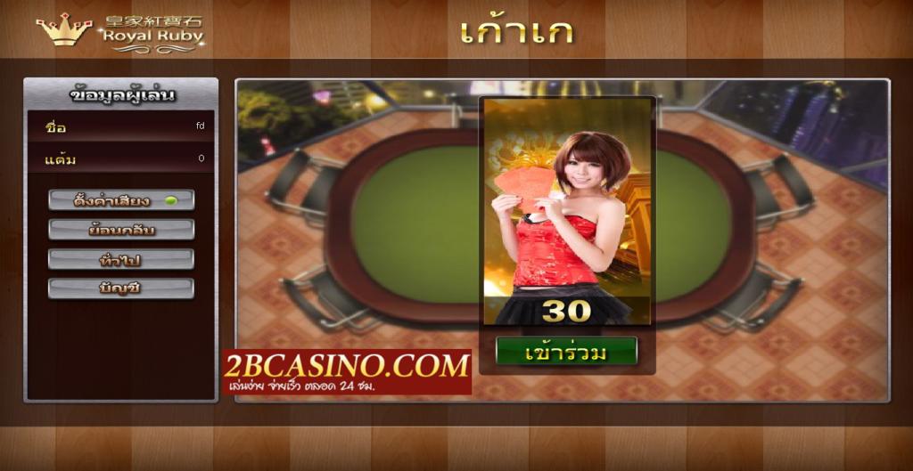 เก้าเกไทย ได้เงินจริง