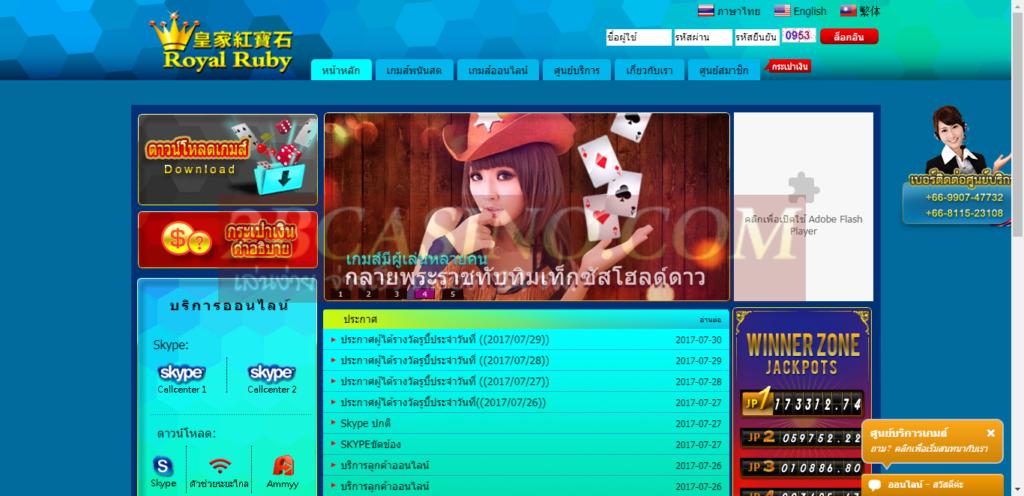 หน้าเว็บไซต์ Royal Ruby
