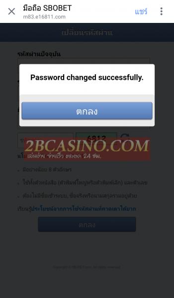 เปลี่ยนรหัสผ่านใหม่ เสร็จสมบูรณ์