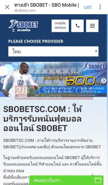 เข้ามาที่ เว็บไซต์ sbobetsc.com