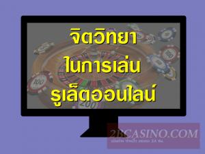 จิตวิทยา ในการเล่น รูเล็ตออนไลน์