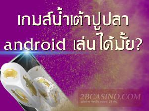 เกมส์น้ำเต้าปูปลา android เล่นได้มั้ย