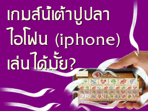 เกมส์น้ํเต้าปูปลา ไอโฟน (iphone) เล่นได้มั้ย