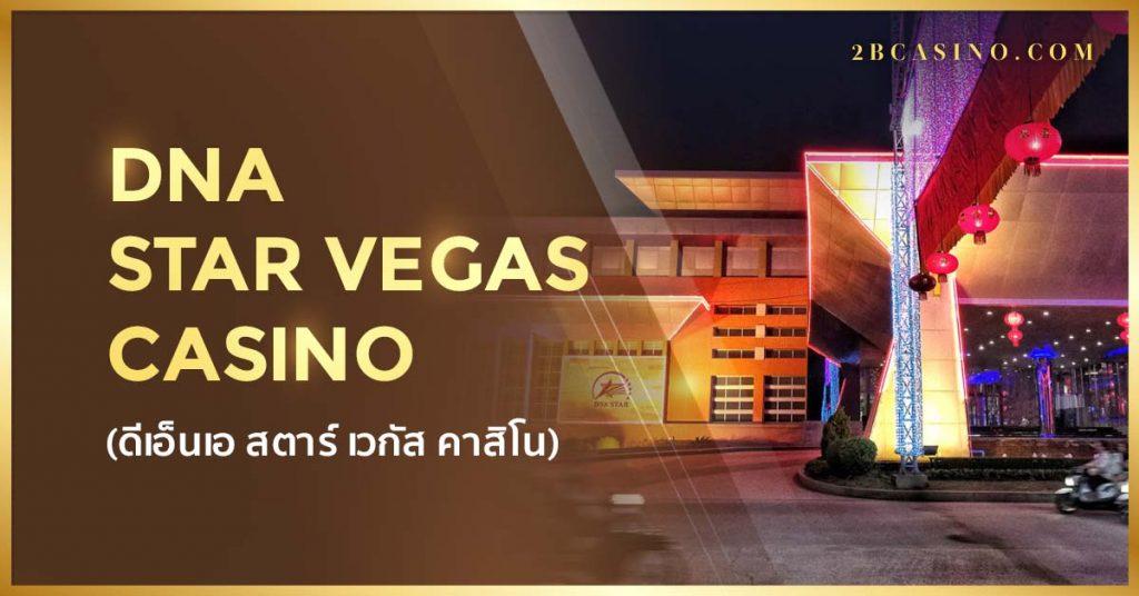 DNA Star Vegas Casino