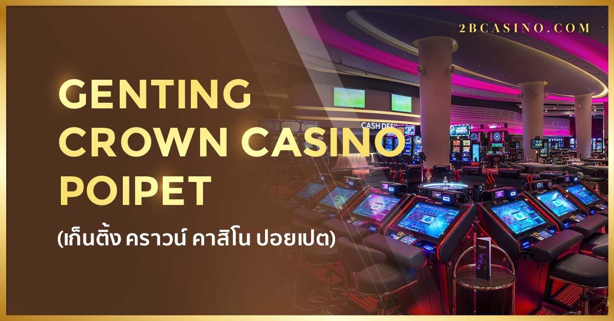 Genting Crown Casino Poipet ( เก็นติ้ง คราวน์ คาสิโน ปอยเปต )