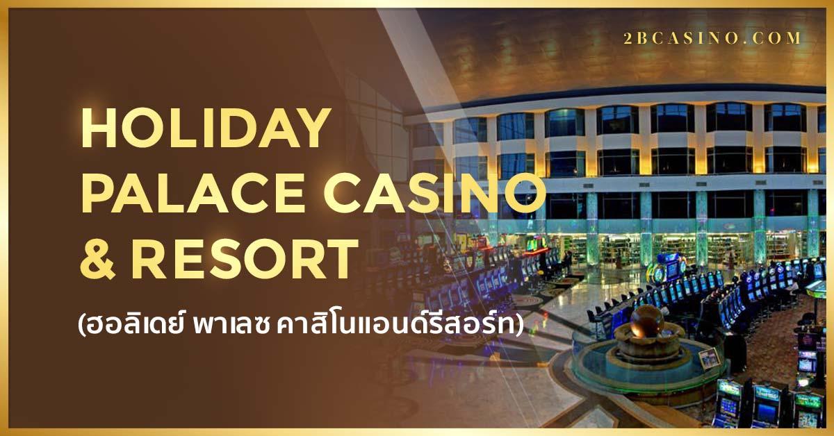 Holiday Palace Casino & Resort ( ฮอลิเดย์ พาเลซ คาสิโนแอนด์รีสอร์ท )