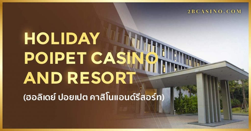 Holiday Poipet Casino and Resort