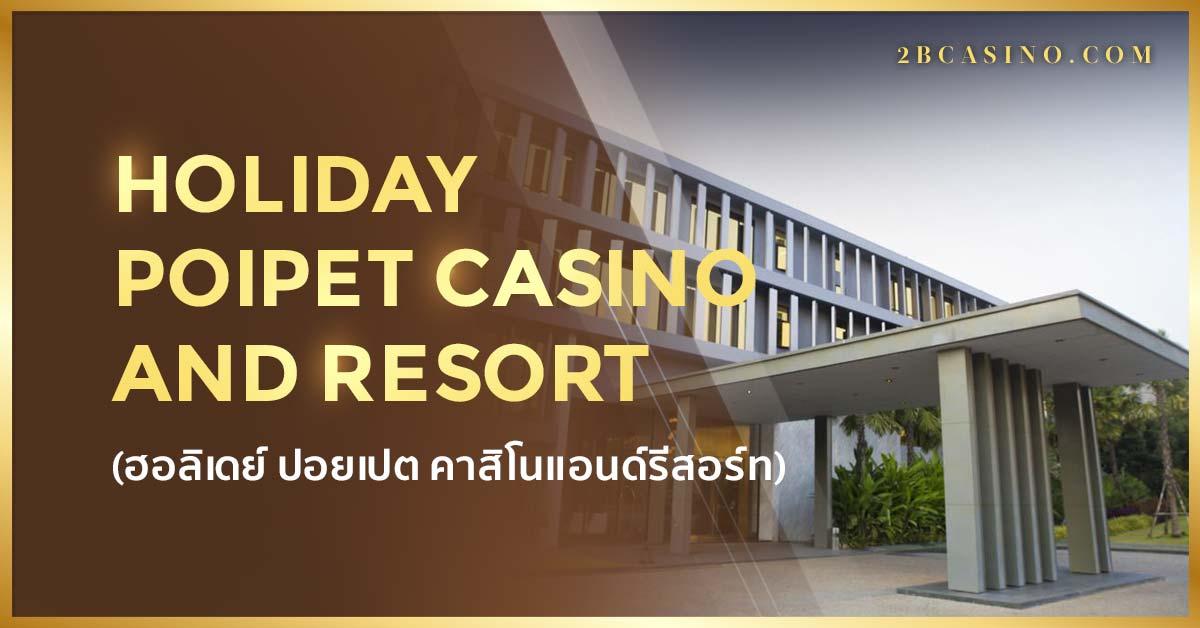 Holiday Poipet Casino and Resort ( ฮอลิเดย์ ปอยเปต คาสิโนแอนด์รีสอร์ท )