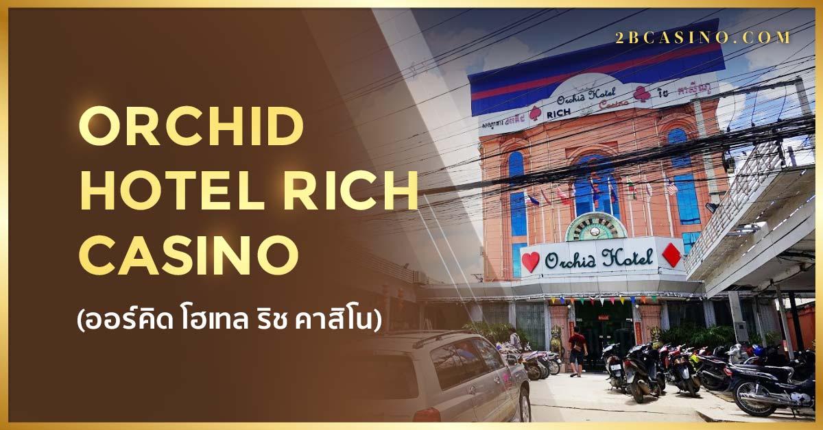 Orchid Hotel Rich Casino ( ออร์คิด โฮเทล ริช คาสิโน )