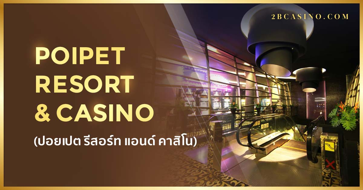 Poipet Resort & Casino ( ปอยเปต รีสอร์ท แอนด์ คาสิโน )