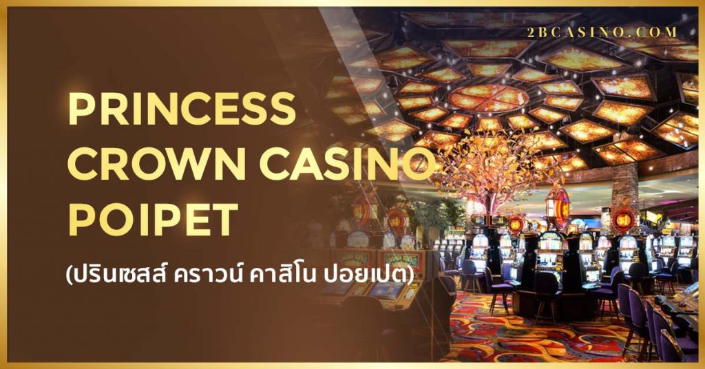 Princess Crown Casino Poipet