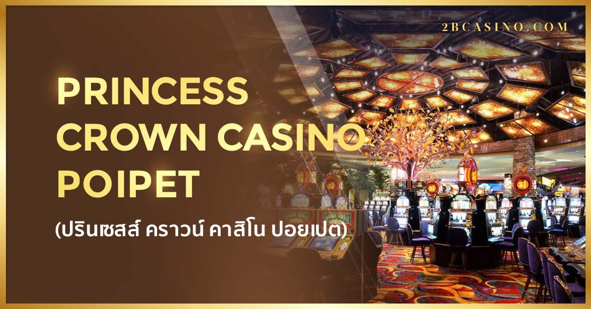 Princess Crown Casino Poipet ( ปรินเซสส์ คราวน์ คาสิโน ปอยเปต )