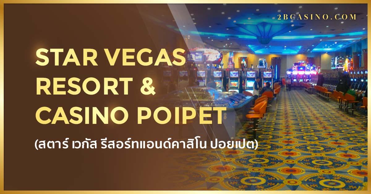 Star Vegas Resort&Casino Poipet  ( สตาร์ เวกัส รีสอร์ทแอนด์คาสิโน ปอยเปต )