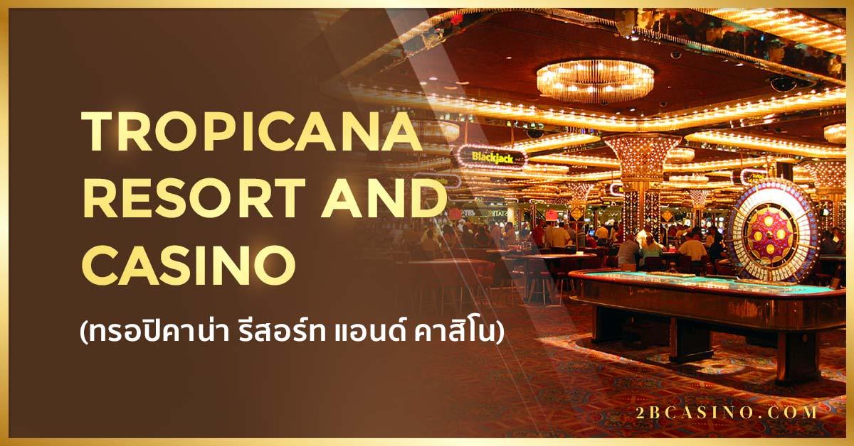Tropicana Resort and Casino ( ทรอปิคาน่า รีสอร์ท แอนด์ คาสิโน )