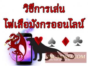 วิธีการเล่น ไพ่เสือมังกรออนไลน์