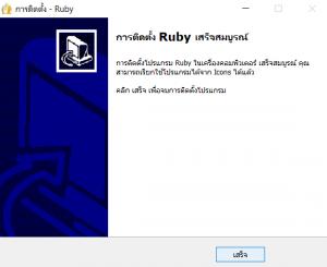 การติดตั้ง-Ruby เสร็จสมบูรณ์