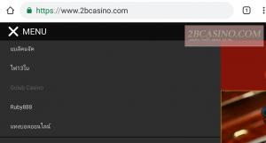 แทงบอลออนไลน์ 2bcasino
