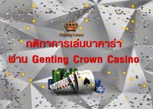 กติกาการเล่นบาคาร่า ผ่าน Genting Crown Casino