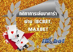 กติกาการเล่นบาคาร่า ผ่าน IBCBET, MAXBET