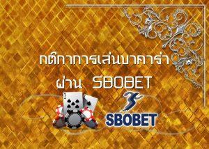 กติกาการเล่นบาคาร่า ผ่าน SBOBET