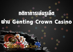 กติกาการเล่นรูเล็ต ผ่าน Genting Crown Casino