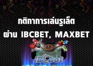กติกาการเล่นรูเล็ต ผ่าน IBCBET, MAXBET