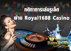 กติกาการเล่นรูเล็ต ผ่าน Royal1688 Casino