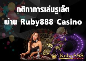 กติกาการเล่นรูเล็ต ผ่าน Ruby888 Casino