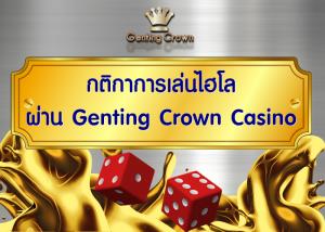 กติกาการเล่นไฮโล ผ่าน Genting Crown Casino