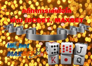 กติกาการเล่นไฮโล ผ่าน IBCBET, MAXBET