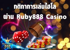 กติกาการเล่นไฮโล ผ่าน Ruby888 Casino