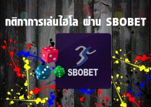 กติกาการเล่นไฮโล ผ่าน SBOBET