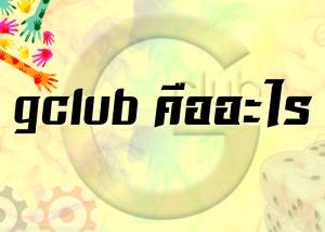 gclub คืออะไร