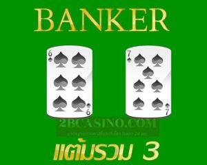 ฝั่งเจ้ามือ ได้ไพ่ 3 แต้ม ต้องจั่วเพิ่ม ( กรณีฝั่งผู้เล่นจั่วใบที่สามได้ไพ่ 1, 2, 3, 4, 5, 6, 7, 9, 0 แต่หากผู้เล่นจั่วใบที่สามได้ไพ่ 8 เจ้ามือไม่ต้องจั่วเพิ่ม )