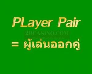 Player Pair เดิมพันเป็น ผู้เล่นออกคู่