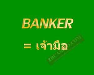 . Banker เดิมพันเป็น เจ้ามือ