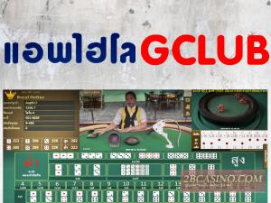 แอพไฮโล GCLUB