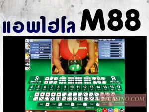 แอพไฮโล M88