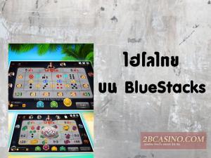 ไฮโลไทย บน BlueStacks