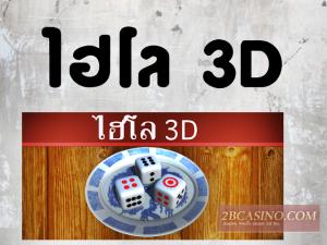 ไฮโล 3D