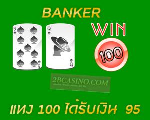 แทง Banker จะเสียค่า commission 5%
