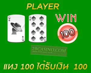 แทง Player ก็ได้เต็ม แทง 100 บาท ได้ 100 บาท