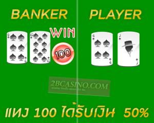 banker 6 แต้ม Player 4 แต้ม