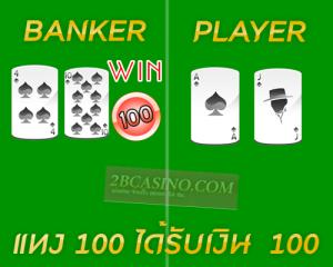 banker 4 แต้ม Player 1 แต้ม