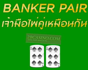 Banker Pair