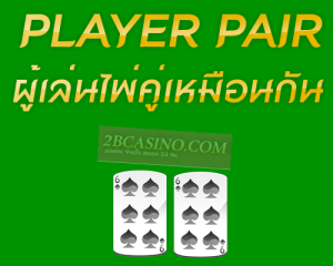 Player Pair