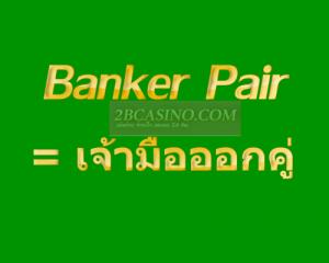 Banker Pair เดิมพันเป็น เจ้ามือออกคู่