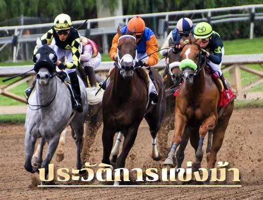 ประวัติการแข่งม้า